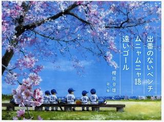 00_画集5集 表紙_桜の微香.jpg