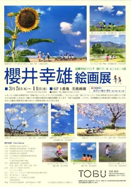 絵画展202003.jpg